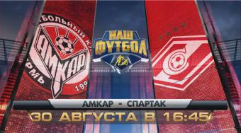 Амкар – Спартак М. Российская Премьер Лига 2014/15